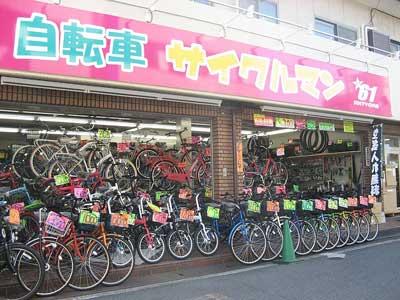 カラフルでお洒落な自転車を ... : 自転車 タイヤ パンク 修理 値段 : 自転車の